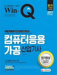 컴퓨터응용가공산업기사 단기완성(2017)(Win-Q(윙크))(개정판 2판)