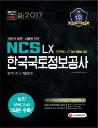 NCS LX한국국토정보공사 필기시험+기출면접(2017년 상반기 채용형 인턴)(개정판 2판)(NCS 공사공단 시리즈)