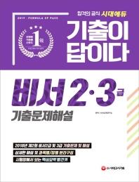 비서2ㆍ3급 기출문제해설(2019)(기출이 답이다)