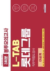 롯데그룹 직무적합도검사 봉투모의고사 이공계(3회분)