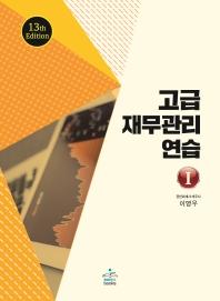 고급 재무관리연습 세트(13판)(전2권)