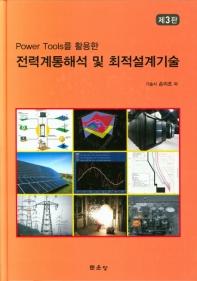 전력계통해석 및 최적설계기술(Power Tools를 활용한)(3판)(양장본 HardCover)