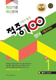 중학 영어 중1-1 중간 기출문제집(동아 김성곤)(2016)