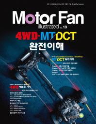 모터 팬(Motor Fan) 4WD.MT/DCT 완전 이해(모터 팬 일러스트레이티드 19)