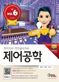 제어공학(전기계열 시리즈 6)