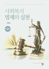 사회복지 법제와 실천(2판)