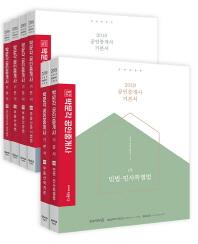 공인중개사 기본서 1차 2차 세트(2019)(전2권)