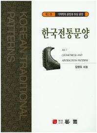 한국전통문양 세트