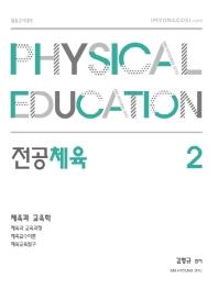 전공체육. 2