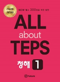 ALL about TEPS 청해. 1(개정판)