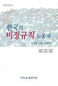 한국의 비정규직 노동자