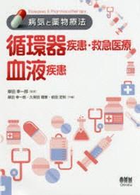 循環器疾患.救急醫療/血液疾患