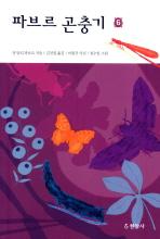 파브르 곤충기. 6
