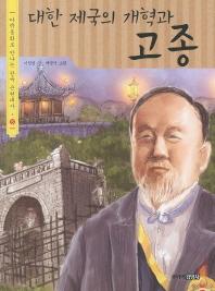 대한제국의 개혁과 고종(다큐동화로 만나는 한국 근현대사 5)