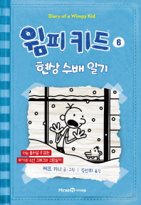 윔피키드. 6: 현상 수배 일기(양장본 HardCover)