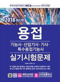 용접 실기시험문제(2018)