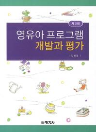 영유아 프로그램 개발과 평가 (제3판)
