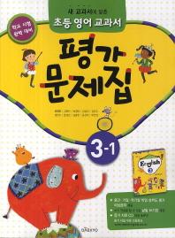 초등 영어 교과서 평가문제집 3-1(2017)(대교)(CD1장포함)