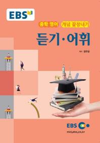 중학 영어 개념 끝장내기 듣기 어휘(2018)(EBS 강의노트)