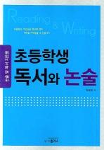 초등학생 독서와 논술