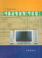 사출금형설계 자료집(UPGRADE)