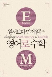 영어로 수학(원서보다 먼저 읽는)(원서보다 먼저 읽는 시리즈)