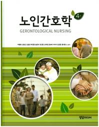 노인간호학