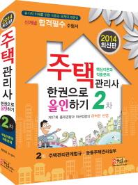주택관리사 2차 한권으로 올인하기(2014)