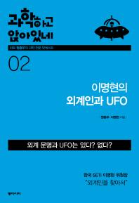 과학하고 앉아있네. 2: 이명현의 외계인과 UFO