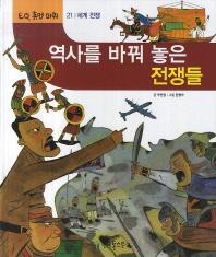 역사를 바꿔 놓은 전쟁들