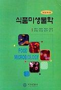 식품미생물학(개정초판)