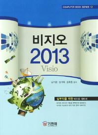 비지오 2013(Computer Book Series 12)