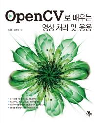 OpenCV로 배우는 영상 처리 및 응용