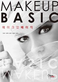 메이크업 베이직(Makeup Basic)