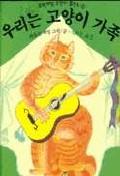 우리는 고양이 가족(네버랜드 세계의 걸작 그림책 32)