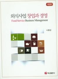 외식사업 창업과 경영(반양장)