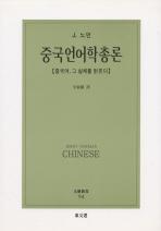 중국언어학총론