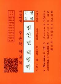 한국민력 임인년 택일력