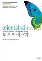 피부 카리스마(Oriental skin secret)