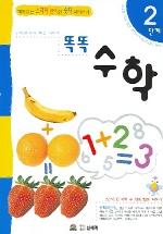 똑똑 수학 2단계