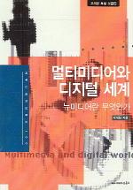 멀티미디어와 디지털 세계(보급판 2판)