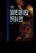 엘리어트 파동 이론과 한국 증시 전망(개정판)