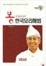 한국요리해법(봉주방장의실무)(개정판)