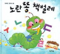 노란똥 책벌레(작은책방 그림책나라 32)