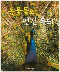 동물들의 멋진 무늬(사진으로 보는 동물원 재미 Zoo 28)(양장본 HardCover)