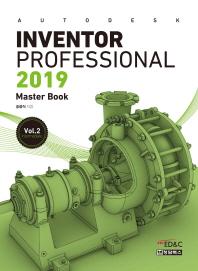 Autodesk Inventor Professional(오토데스크 인벤터 프로패셔널). 2(2019)(도서 예제 및 결과물 파일)
