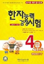 한자능력 검정시험 4급 (4급2포함)(2판)