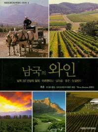 남국의 와인