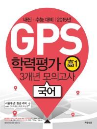 고등 국어 고1 학력평가 3개년 모의고사(내신 수능 대비)(2015)(GPS)