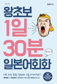 왕초보 1일 30분 일본어회화